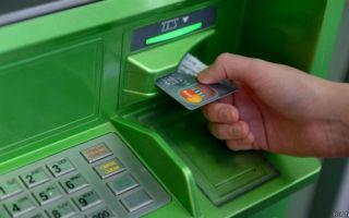 Порядок оплаты квитанцию через банкомат Сбербанка