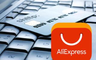 Оплата Алиэкспресс наличными: подробная инструкция