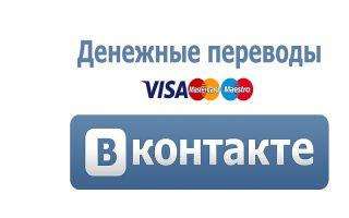 Перевод денег в ВК: порядок действий