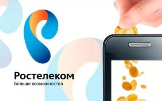 Способы узнать сумму к оплате за интернет и домашний телефон Ростелеком