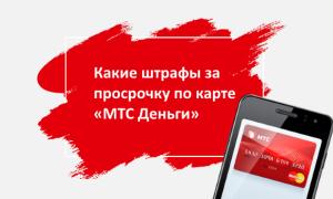 Оплата задолженности МТС по лицевому счету: доступные способы