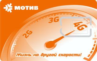 Перевод денег с Мотива на Мотив: доступные способы