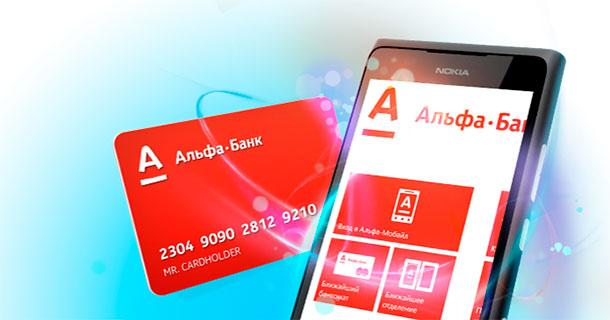 Оплата кредита альфа банка через терминал