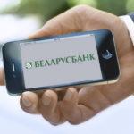Беларуссбанк в телефоне