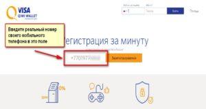 Ввод номера телефона при регистрации на сайте