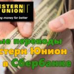 Вестерн Юнион и Россия