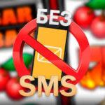 Возможно ли снятие без СМС-подтверждения