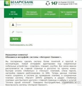 Изображение - Как оплатить кредит через личный кабинет беларусбанка %D0%92%D1%85%D0%BE%D0%B4-1-287x300