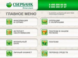 Главное меню терминала