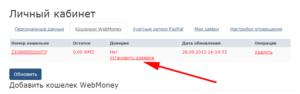 Изображение - Перевод денег с webmoney на paypal %D0%94%D0%BE%D0%B2%D0%B5%D1%80%D0%B8%D0%B5-300x94