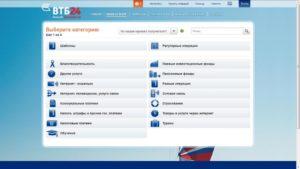 Инструкция по оплате коммунальных услуг через ВТБ 24 Онлайн