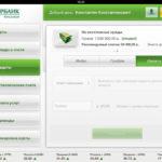Инструкция по оплате кредита через Сбербанк Онлайн