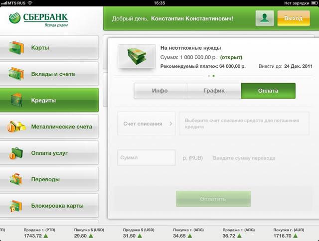 можно ли оплатить кредит онлайн