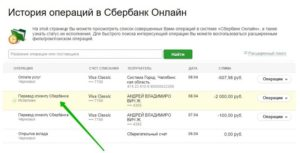 Изображение - Оплата кредита отп банка через интернет с карты сбербанка %D0%98%D1%81%D1%82%D0%BE%D1%80%D0%B8%D1%8F-300x153