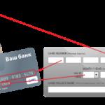 Какие данные нужны для оплаты картой в Интернете