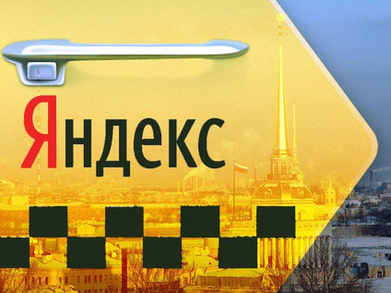 Как вывести деньги с Яндекс. Такси