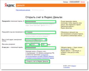 Как зарегистрировать Яндекс.Деньги в Беларуси