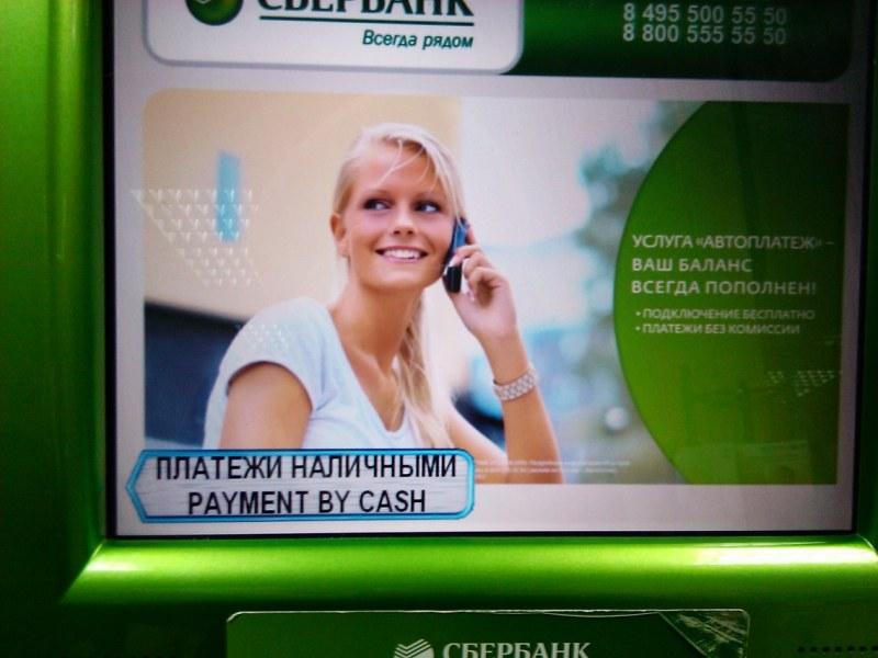 Как можно оплатить госпошлину через банкомат