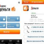 Порядок действий для того, чтобы узнать свой номер кошелька Яндекс. Деньги