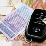 Порядок оплаты госпошлины за водительское удостоверение через Сбербанк Онлайн