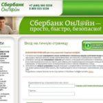 Оплата счета через Сбербанк Онлайн: подробная инструкция