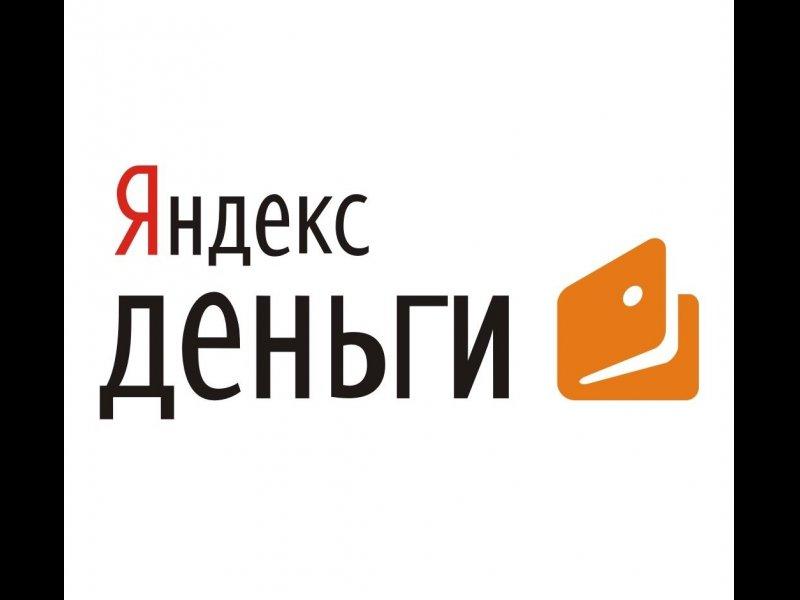 Как оплатить через Яндекс.Деньги