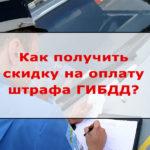 Оплата штрафа ГИБДД со скидкой 50%: условия предоставления