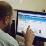 Оплата штрафа ГИБДД через Госуслуги: пошаговая инструкция