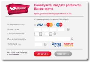 Как оплачивать банковской картой в Интернете