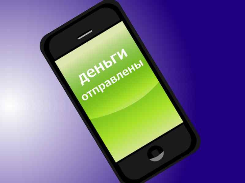 Как перевести деньги на Яндекс.Деньги с телефона