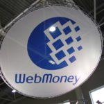 Перевод средств с Вебмани на Вебмани: доступные способы
