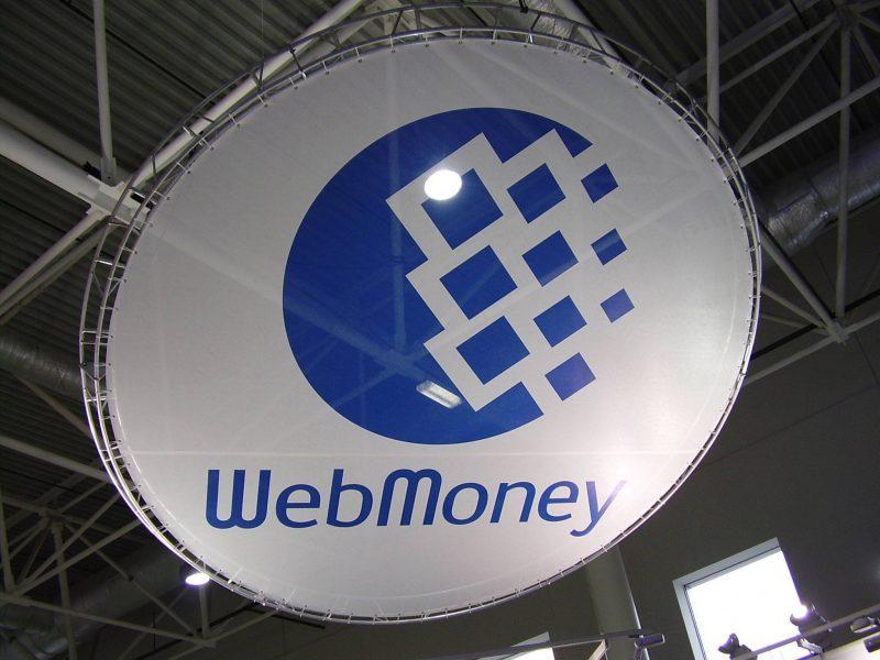 Как перевести деньги с Вебмани на Вебмани