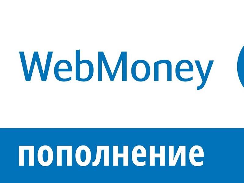 Как положить деньги на Вебмани