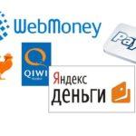 Как положить на Яндекс. Деньги, используя электронную валюту