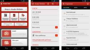 Как правильно оплатить кредит Альфа-Банк через приложение