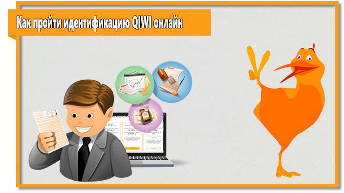 Как пройти идентификацию QIWI кошелька онлайн