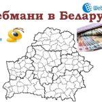 Порядок создания кошелька Вебмани в Беларуси