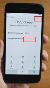 Изображение - Нужен ли интернет для apple pay %D0%9A%D0%BE%D0%B4-2-171x300