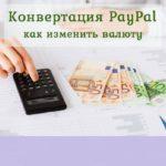 Настройка конвертации валюты в системе PayPal