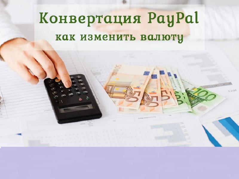 Конвертация валюты PayPal
