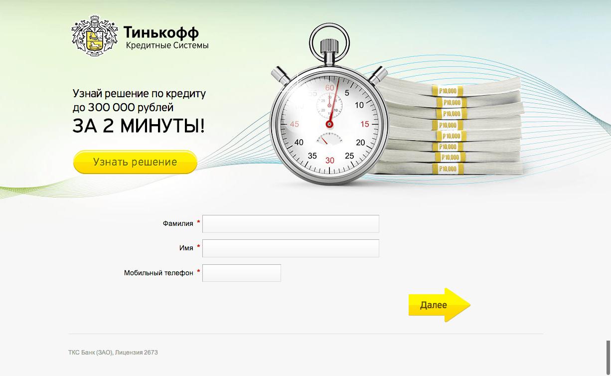 Как оплатить Тинькофф через Сбербанк Онлайн