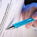 Налоги декларация