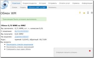Обмен на Вебмани