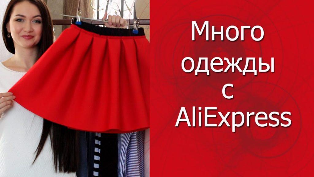 Одежда Али