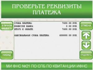 Оплата госпошлины через банкомат