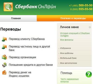 Как оплатить кредит другого банка через онлайн сбербанка где лучше взять кредит развитие бизнеса