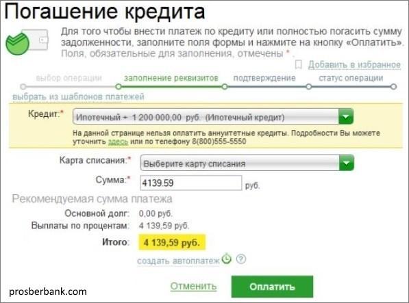 отп банк заявка на ипотеку