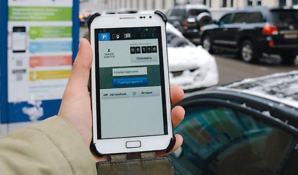 Оплата парковки с мобильного