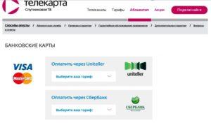 Оплата телекарты онлайн ру-ру