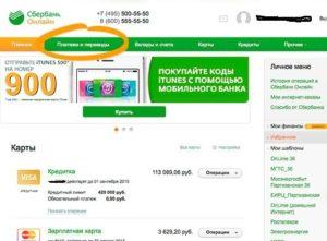 Оплата телекарты онлайн